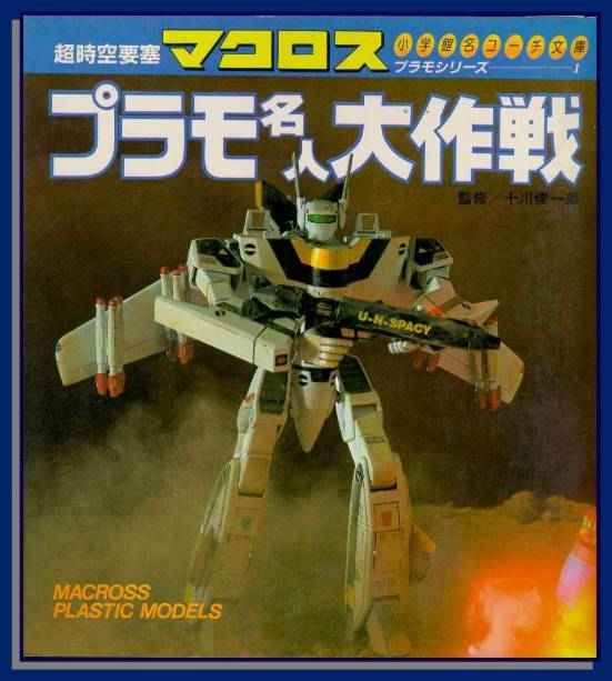Collection de Hectopussy Macross_models_front