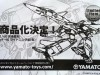 Yamato 1/60 VF-4G toy announced for 2012