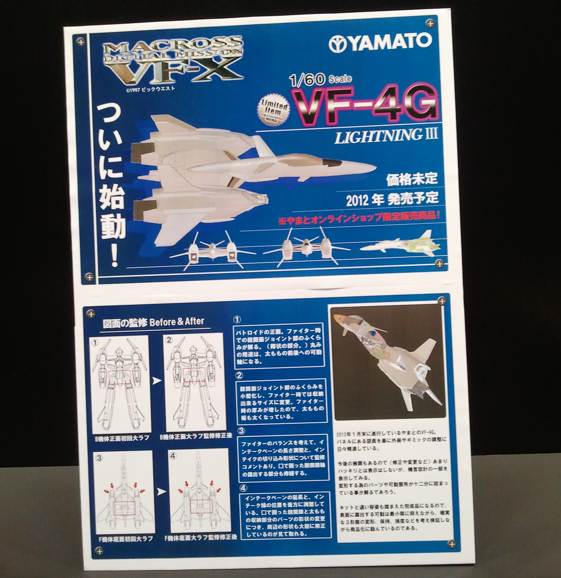 VF-4G schematics display at 2012 Winter WonderFest