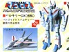 The History of the Takatoku 1/55 VF-1 Valkyrie Toy