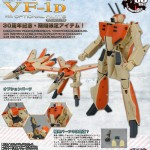 VF-1D Option Parts