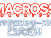 Macross Chronicle Revised Edition to be Released!