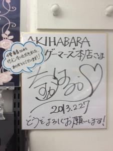 Haruka Chisuga~~~~ WAS HERE!
