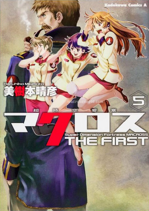 macross the first vol 5