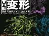 Shoji Kawamori Design Exhibit Announced