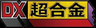 DXChogokin_logo