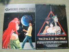 Dynamite 7 & Plus vol. 3 promo