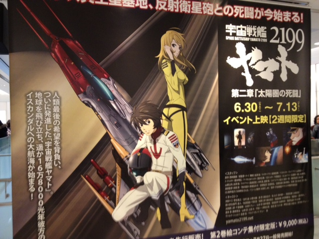 Yamato 2199 - Page 4 - Anime or Science Fiction - Macross World Forums