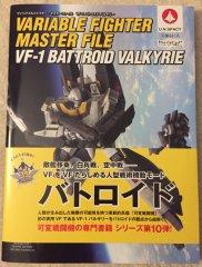 variablefightermasterfilevf1battroid