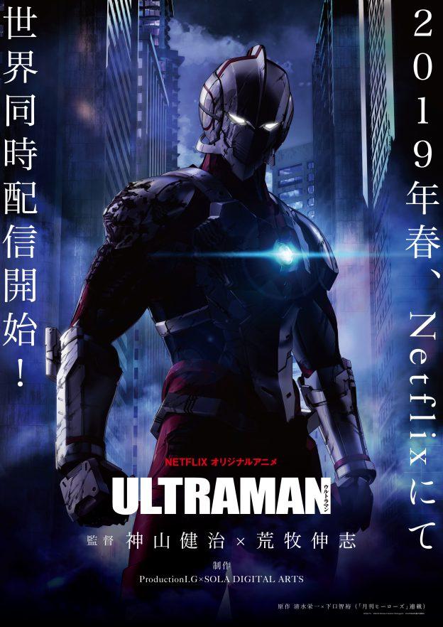 ultraman_netflix_2019.jpg.5982c58c52102af95683d66c636595ca.jpg