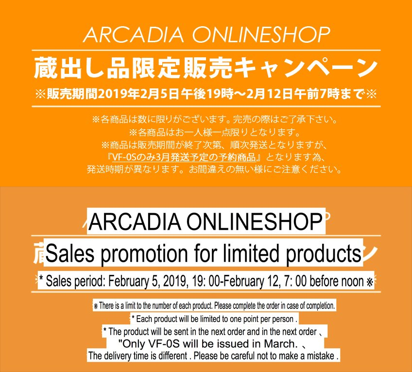 arcadia_online_shop.jpg.ee5ff4f74368880881415ca985eb8e1d.jpg