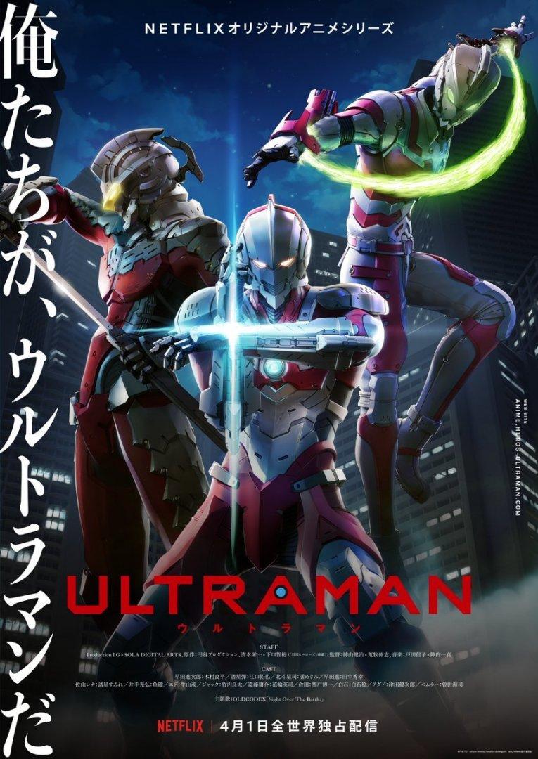 ultraman poster 2.jpg
