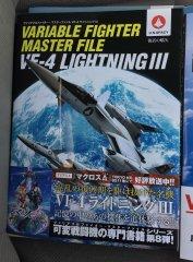 variablefightermasterfilevf4