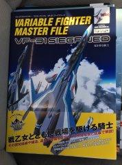 variablefightermasterfilevf31
