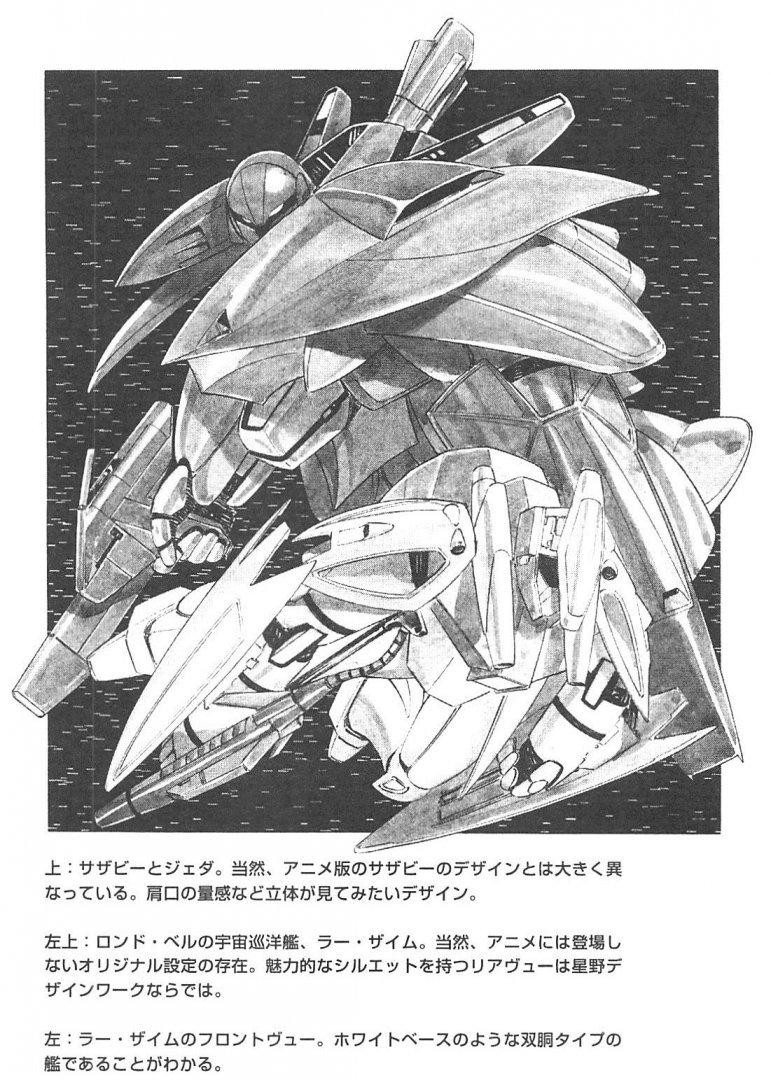 Gundam_Chars_Counterattack_-_High_Streamer_RAW_Novel_V01-250.jpg