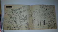 SDFM furoku coloring book 4.jpg