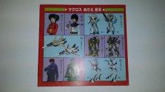 SDFM furoku coloring book back cover 1.jpg