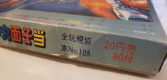 Seika Note Round Menko Macross Cards 4.jpg