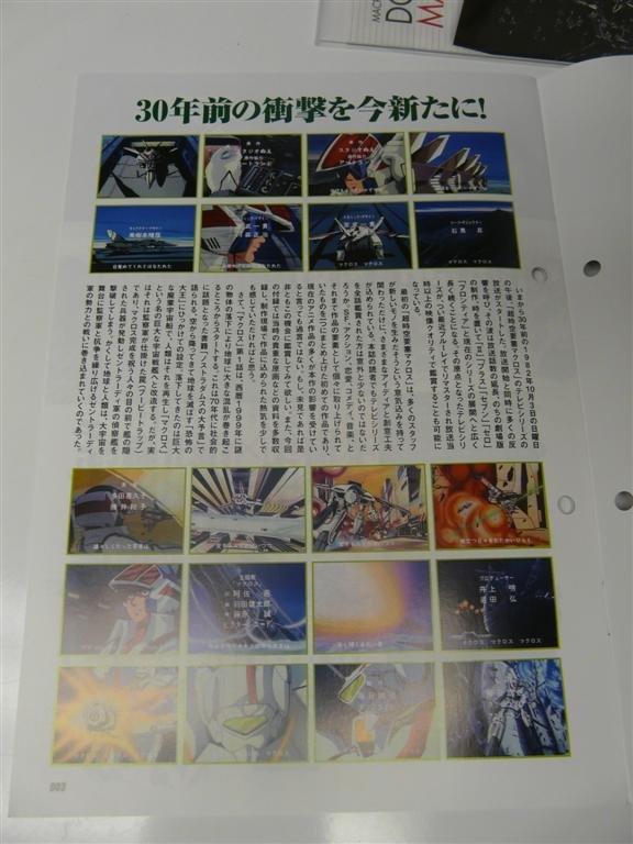 large.282869271_DocumentofMacross0033.jp