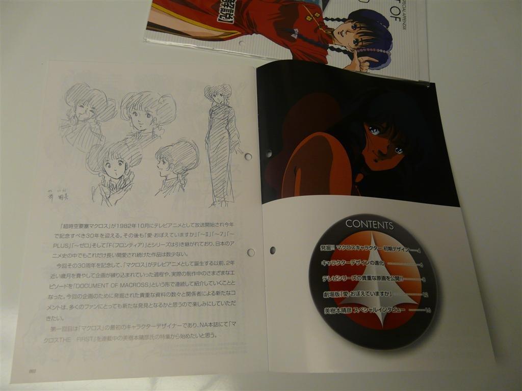 large.464427317_DocumentofMacross0012.jp