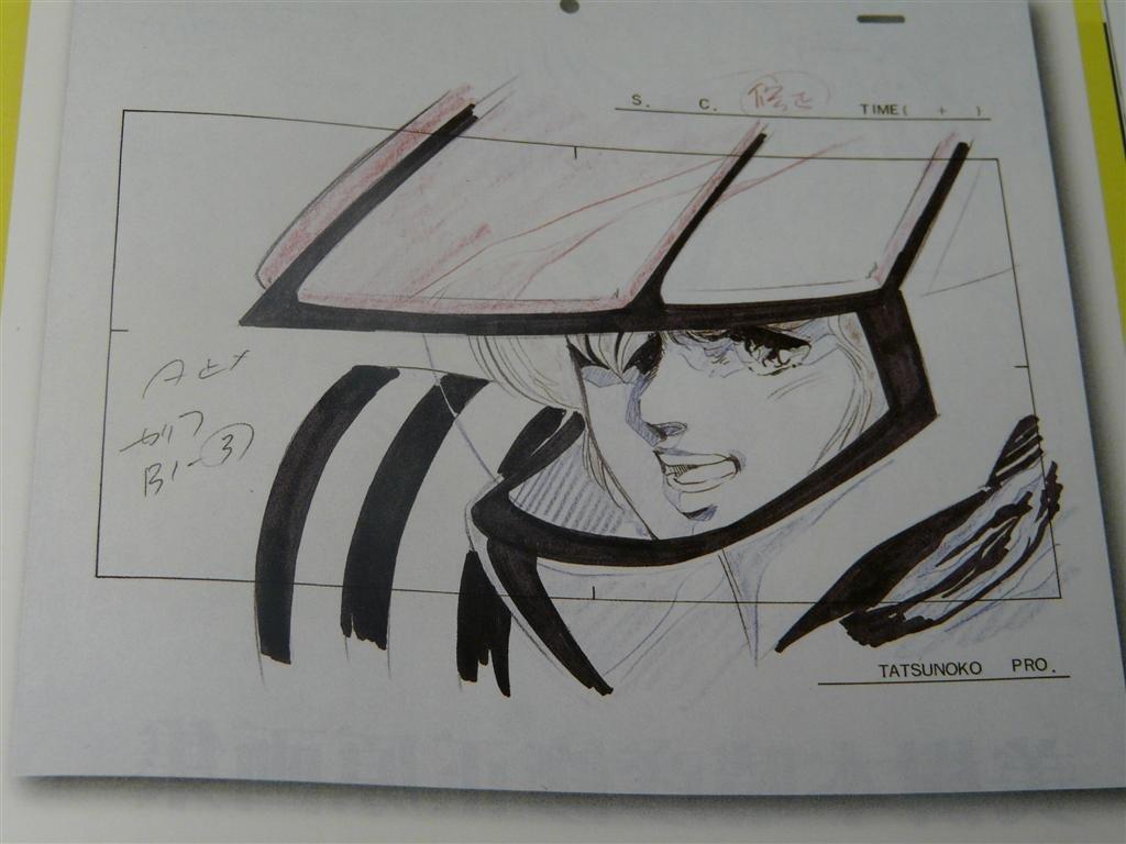 large.694727264_DocumentofMacross0046.jp