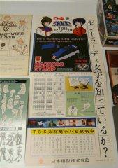 Nichimo Zentradi Translator Ad poster.JPG
