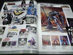 Bandai catalog 1990.JPG