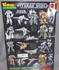 Nichimo Poster Pitiban World.jpg