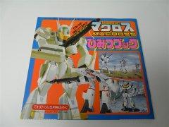 Macross kits TV kun magazine 2 front.JPG