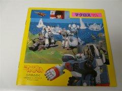 Macross kits TV kun magazine 2 back.JPG