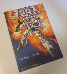 JVMacross Misc Books & Printed Media