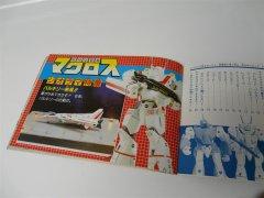 Macross kits TV kun magazine 3.JPG