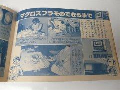 Macross kits TV kun magazine 5.JPG