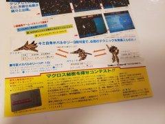 Macross Famicom flyer 1.jpg